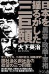 日本を揺るがした三巨頭  著:大下英治