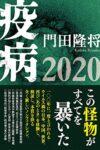 疫病 2020  著:門田隆将