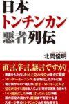 日本トンチンカン悪者列伝  著:北岡俊明