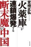 「火薬庫」が連鎖爆発する断末魔の中国  著:宮崎正弘