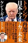 トランプは再選する! 日本とアメリカの未来  著:ケント・ギルバート