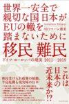 世界一安全で親切な国日本がEUの轍を踏まないために  著:川口マーン惠美