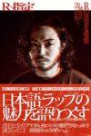 Rの異常な愛情 或る男の日本語ラップについての妄想  著:R-指定