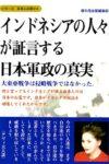 インドネシアの人々が証言する日本軍政の真実 大東亜戦争は侵略戦争ではなかった。  著:桜の花出版編集部
