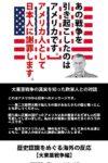 あの戦争を引き起こしたのはアメリカ人です。 アメリカ人として日本人に謝罪します。 歴史認識をめぐる海外の反応【大東亜戦争編】  著:歴史ニンシキガー速報