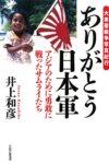 大東亜戦争写真紀行 ありがとう日本軍 アジアのために勇敢に戦ったサムライたち  著:井上和彦