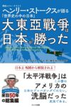 大東亜戦争は日本が勝った  著:ヘンリー・S・ストークス
