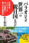 パラオはなぜ「世界一の親日国」なのか 天皇の島ペリリューでかくも勇敢に戦った日本軍将兵  著:井上和彦
