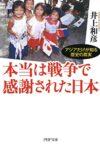 本当は戦争で感謝された日本 アジアだけが知る歴史の真実  著:井上和彦