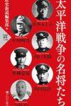 太平洋戦争の名将たち  著:歴史街道編集部