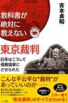 教科書が絶対に教えない東京裁判 日本はこうして侵略国家にさせられた  著:吉本貞昭