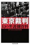 東京裁判 幻の弁護側資料 却下された日本の弁明  著:小堀桂一郎