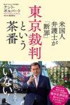 米国人弁護士が「断罪」 東京裁判という茶番  著:ケント・ギルバート