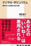 デジタル・ポピュリズム 操作される世論と民主主義  著:福田直子