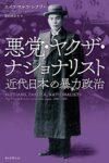 悪党・ヤクザ・ナショナリスト 近代日本の暴力政治  著:エイコ・マルコ・シナワ