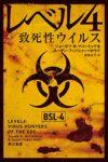 レベル4 / 致死性ウイルス  著:ジョーゼフ・B・マコーミック