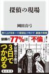 探偵の現場  著:岡田真弓