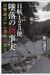 日航123便墜落の新事実 目撃証言から真相に迫る  著:青山透子