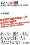 ピストルと荊冠 〈被差別〉と〈暴力〉で大阪を背負った男・小西邦彦  著:角岡伸彦