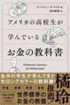 アメリカの高校生が学んでいるお金の教科書  著:アンドリュー・O・スミス
