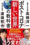 ポスト・コロナ 「新しい世界」の教科書  著:髙橋洋一 / 渡邉哲也