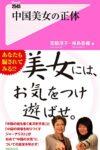 中国美女の正体  著:宮脇淳子 / 福島香織