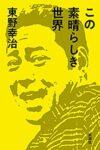 この素晴らしき世界  著:東野幸治