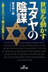 世界を動かすユダヤの陰謀  著:並木伸一郎