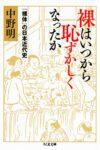 裸はいつから恥ずかしくなったか 「裸体」の日本近代史  著:中野明