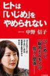 ヒトは「いじめ」をやめられない  著:中野信子