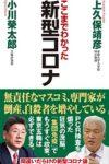 ここまでわかった 新型コロナ  著:上久保靖彦 / 小川榮太郎
