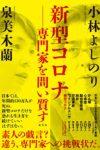 新型コロナ 専門家を問い質す  著:小林よしのり / 泉美木蘭