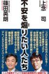 不安を煽りたい人たち  著:上念司 / 篠田英朗