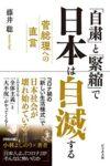 「自粛」と「緊縮」で日本は自滅する  著:藤井聡