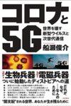 コロナと5G:世界を壊す新型ウイルスと次世代通信  著:船瀬俊介