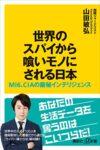 世界のスパイから喰いモノにされる日本 MI6、CIAの厳秘インテリジェンス  著:山田敏弘