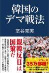 韓国のデマ戦法  著:室谷克実