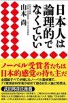 日本人は論理的でなくていい  著:山本尚