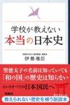 学校が教えない本当の日本史  著:伊勢雅臣