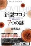 新型コロナ 7つの謎 最新免疫学からわかった病原体の正体  著:宮坂昌之