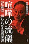 喧嘩の流儀 菅義偉、知られざる履歴書  著:読売新聞政治部