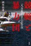 競艇と暴力団 「八百長レーサー」の告白  著:西川昌希