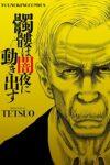 髑髏は闇夜に動き出す  著:TETSUO