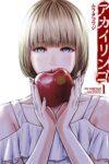 アカイリンゴ  著:ムラタコウジ