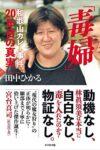 「毒婦」 和歌山カレー事件20年目の真実  著:田中ひかる