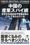 中国の産業スパイ網:世界の先進技術や軍事技術はこうして漁られている  著:ウィリアム・C・ハンナス / ジェームズ・マルヴィノン / アンナ・B・プイージ