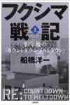 フクシマ戦記 10年後の「カウントダウン・メルトダウン」  著:船橋洋一