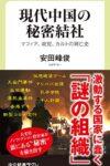 現代中国の秘密結社  著:安田峰俊