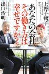あなたの会社、その働き方は幸せですか?  著:出口治明 / 上野千鶴子