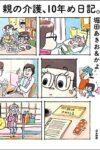 親の介護、10年め日記。  著:堀田あきお / 堀田かよ